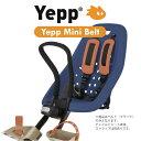 Yepp Mini belt イエップ・ミニ専用ベルト(前乗せ専用) 自転車 チャイルドシート(子供乗せ)