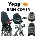 Yepp Rain cover イエップ前乗せ用レインカバー 自転車 チャイルドシート(子供乗せ)