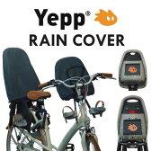 Yepp Rain cover イエップ後乗せ用レインカバー 自転車 チャイルドシート(子供乗せ)