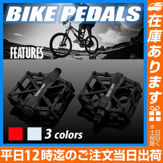 BASECAMP自転車ペダル|自転車のおしゃれは足元から/かっこいい自転車ペダルペダルロードバイク自