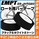 ロードバイク ドロップハンドル EVA素材バーテープ 白黒ツートン ES-JHT020 EMPT バーテープ ブラック ホワイト ブルー グリーン レッド ピンク イエロー ロード ピスト バーテープ バーテープ 自転車 バーテープ EVA バーテープ ロード ピスト