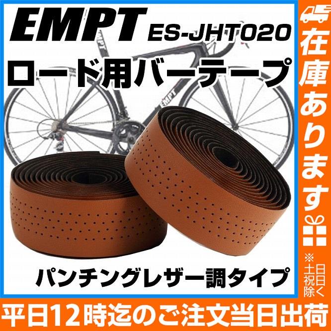 【 ロードバイク ドロップハンドル バーテープ パンチングレーザー調ブラウン ES-JHT…...:trendstyle:10001115