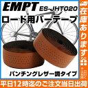 【 ロードバイク ドロップハンドル バーテープ パンチングレーザー調ブラウン ES-JHT020 】EMPT バーテープ ブラック ホワイト ブルー グリーン レッド ピンク イエロー ロード ピスト バーテープ バーテープ 自転車 バーテープ EVA バーテープ ロード ピスト