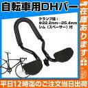 自転車DHバーブラック | ハンドル径が細いハンドルのみ対応...