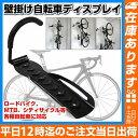 【 自転車壁掛け用フック 】自転車壁掛けフック 自転車 壁掛...