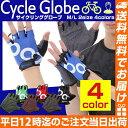 自転車グローブ サイクルグローブ | カラフルでオシャレなサ...