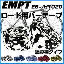 ロードバイク ドロップハンドル専用設計 EVA素材バーテープ...