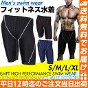 EMPT メンズ フィットネス水着 | フィットネスに最適なスイムウェア/スポーツ 男性用 ショ