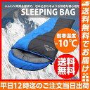 【-10℃対応 寝袋 封筒型】暖かさ、軽さにこだわった寝心地快適な寝袋 シュラフ 寝袋 スリーピング