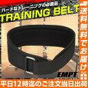 EMPT トレーニングベルト | 高負荷トレーニング時の腰