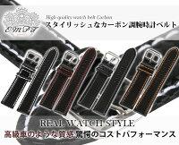 発売記念特価【カーボン調ステッチ腕時計替えバンド】腕時計替えバンド替えベルト/