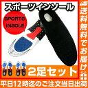 衝撃吸収スポーツインソール 2足セット | 超快適な履き心地/インソール 衝撃吸収 メンズ & レデ...