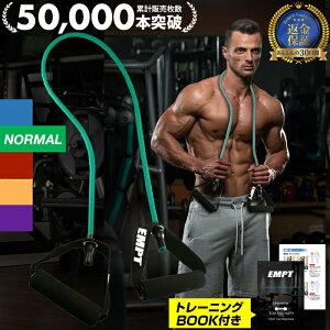 トレーニング チューブ ノーマル エクササイズ ダイエット