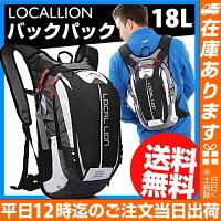 発売記念特価【LOLACLION18Lバックパックリュックサック】サイクリングバックパックトレッキングウォーキングサイクリングリュック/