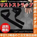 【 リフティングストラップ リストストラップ 】筋トレ デットリフト チンニング 時の握力補助に最適