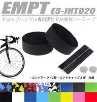 自転車バーテープロードピスト