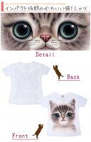 【リアル猫Tシャツ】インパクト大猫好きにはたまらないかわいいTシャツ/
