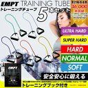 トレーニングチューブ 5本セット ( ソフト ノーマル ハード スーパーハード ウルトラ
