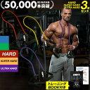 トレーニングチューブ 3本セット ( ハード スーパーハード ウルトラハード )   ハード3種盛の...