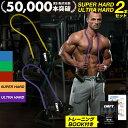 トレーニングチューブ 2本セット ( スーパーハード ウルトラハード ) | 最強の2本のセ