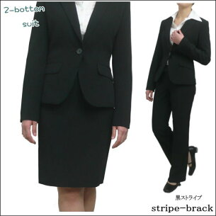 ポリエステル ストレッチ ツーボトム ポケット ワンボタンテーラードスーツ スカート リクルートスーツ