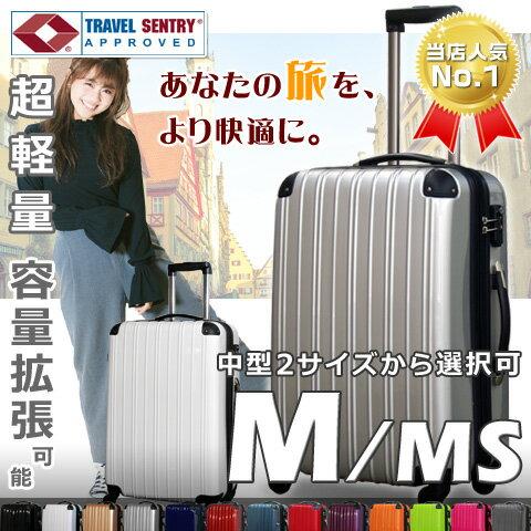 キャリーケース M サイズ MS サイズ キャリーバッグ 中型 超軽量 ファスナー 容量拡張OK TSAロック スーツケース キャリーケース キャリーバッグ 旅行用 トランク スーツ ケース おしゃれ かわいい 【P01Mar16】