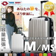 キャリーケース M サイズ MS サイズ キャリーバッグ 中型 超軽量 ファスナー 容量拡張OK TSAロック スーツケース キャリーケース キャリーバッグ 旅行用 トランク おしゃれ かわいい P06May16 送料無料