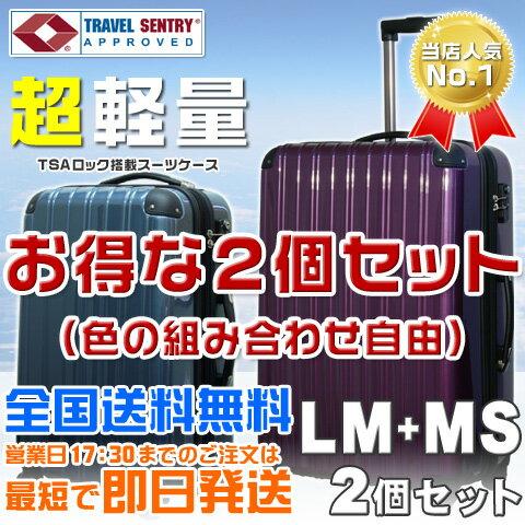 スーツケース LM サイズ MS サイズ 色の選択可 2個セット 超軽量 ファスナー 容量拡張OK 鏡面 13色 TSAロック スーツケース キャリーケース キャリーバッグ 旅行用 トランク 全サイズ用意 送料無料 あす楽対応