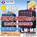 【お得な2個セット価格】 スーツケース LM サイズ MS サイズ 色の選択可 2個セット 超軽量 ファスナー 容量拡張OK 鏡面 13色 TSAロック スーツケース キャリーケース キャリーバッグ 旅行用 トランク 全サイズ用意 送料無料 あす楽対応
