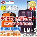 【お得な2個セット価格】 スーツケース LM サイズ S サイズ 色の選択可 2個セット 超軽量 ファスナー 容量拡張OK 鏡面 16色 TSAロック スーツケース キャリーバッグ 旅行用トランク セミ大型 小型 全サイズ用意 送料無料 あす楽対応