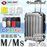キャリーバッグ M サイズ MS サイズ キャリーケース 中型 超軽量 ファスナー 容量拡張OK TSAロック スーツケース トランクケース 旅行バッグ 旅行かばん 旅行用品 おしゃれ かわいい 送料無料 あす楽対応