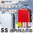 キャリーバッグ SS サイズ スーツケース 機内持ち込み可 超軽量 ファスナータイプ ダイヤルロック 1泊に最適 キャリーバッグ キャリーケース キャリーバック トランクケース コインロッカー対応 送料無料 あす楽対応