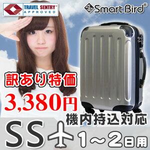 スーツケース アウトレット 持ち込み ファスナー ダイヤル キャリー