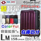 超軽量 スーツケース LM サイズ キャリーケース セミ大型 ダブルファスナー インナーフラット TSAロック 158cm以内 大型 スーツケース 7日 8日 9日 10日 11日 12日 13日 14日 トランク ケース P11Sep16 送料無料