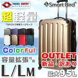 激安 スーツケース LM サイズ 大型 ML アウトレット 超軽量 拡張ファスナー インナーフラット TSAロック スーツケース キャリーケース 旅行用かばん 大型 スーツケース スーツ ケース 格安 安い 送料無料 あす楽対応