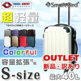 アウトレット スーツケース M サイズ MS サイズ 訳あり 超軽量 ダブルファスナー インナーフラット TSAロック キャリーケース キャリーバッグ キャリーバック 旅行用かばん スーツ ケース 格安 安い 送料無料 あす楽対応