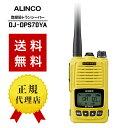 無線機 トランシーバー アルインコ DJ-DPS70YA (5Wデジタル登録局簡易無線機 防水 ALINCO 標準バッテリータイプ)