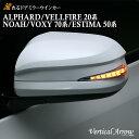 トヨタ アルファード/ヴェルファイア 20系 ノア/ヴォクシー 70系 エスティマ 50系 ドアミラー ウインカー レンズ 塗装済AVEST Vertical Arrow TypeZs toyota ALPHARD VELLFIRE NOAH VOXY ESTIMA ウィンカー ドア ミラー 交換 カスタム パーツ 部品 led