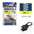 ファスナー 修理 ズライドオン ZlideOn  5B-2 ブラック 角プルタブ 【個】