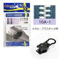 ファスナー 修理 ズライドオン ZlideOn 10A-1 ブラック 丸プルタブ 【個】
