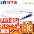LEDトレース台 薄型トレビュアーB3 (B3-450)専用 天板保護シート 【代引き可能商品】