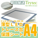 LEDトレース台 薄型トレビュアーA4 (A4-500/A4...