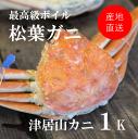 最高級特大ボイル松葉ガニ ズワイガニ 兵庫津居山カニ 1.0...