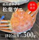 最高級ボイル松葉ガニ ズワイガニ 中サイズ 兵庫津居山カニ ...