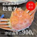 最高級特大ボイル松葉ガニ ズワイガニ 兵庫津居山カニ 約90...