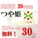 新米!つや姫 山形産 30kg(10キロx3袋も可) 玄米 | 28年度産 | 精米無料 白米・無洗米・分づき(ぶづき)ポイント2倍【白米・無洗米の場合、27キロ】