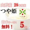 つや姫 山形産 5kg 玄米 | 28年度産 | 精米無料 白米・無洗米・分づき(ぶづき)【送料無料】