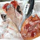 お歳暮 ギフト 築地の高級干物 日本一詰め合わせ干物セット[...
