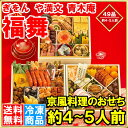 ぎをん や満文 青木庵「福舞」 全51品 約4〜5人前 三段...