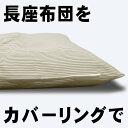 【1点までメール便(240円)可】長座布団クッションカバー